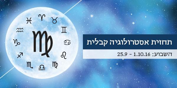 תחזית אסטרולוגיה קבלית 1.10 - 25.9 / יעל ירדני