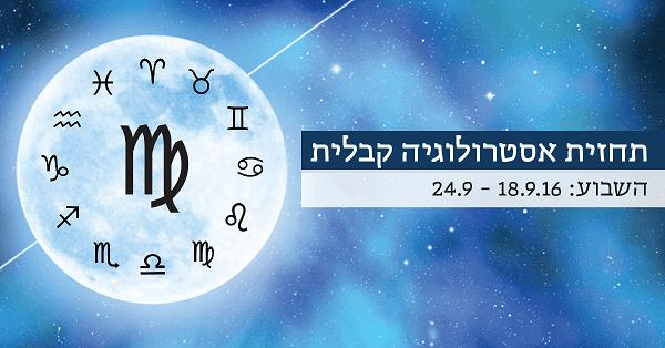 תחזית אסטרולוגיה קבלית לשבוע 18.9 - 24.9 / יעל ירדני