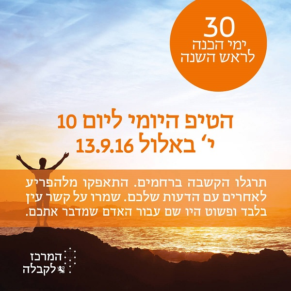 30 ימי הכנה לראש השנה – יום 10 – י' באלול 13.9.16