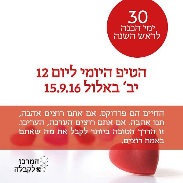 30 ימי הכנה לראש השנה – יום 12 – יב' באלול 15.9.16