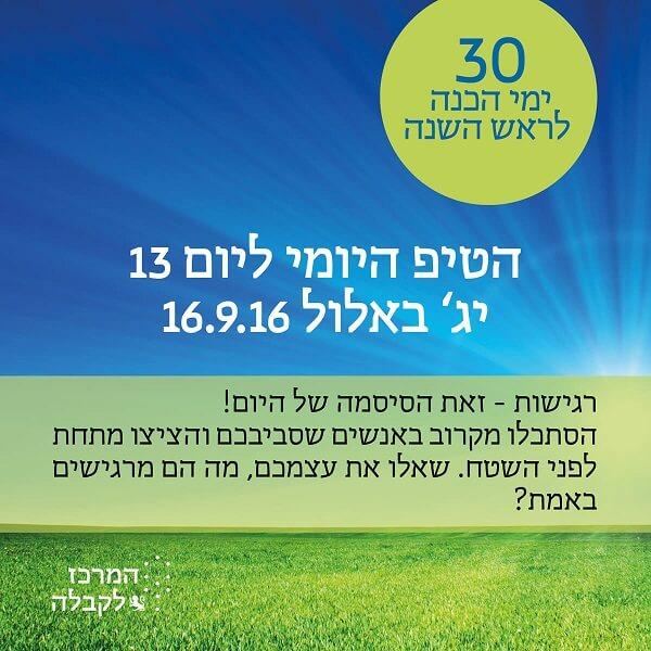 30 ימי הכנה לראש השנה – יום 13 – יג' באלול 16.9.16