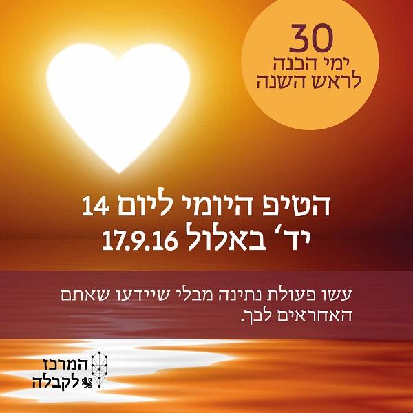 30 ימי הכנה לראש השנה – יום 14 – יד' באלול 17.9.16