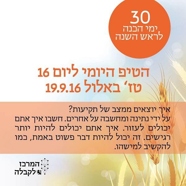 30 ימי הכנה לראש השנה – יום 16 – טז' באלול 19.9.16