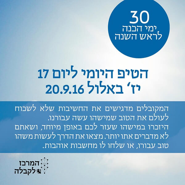 30 ימי הכנה לראש השנה – יום 17 – יז' באלול 20.9.16