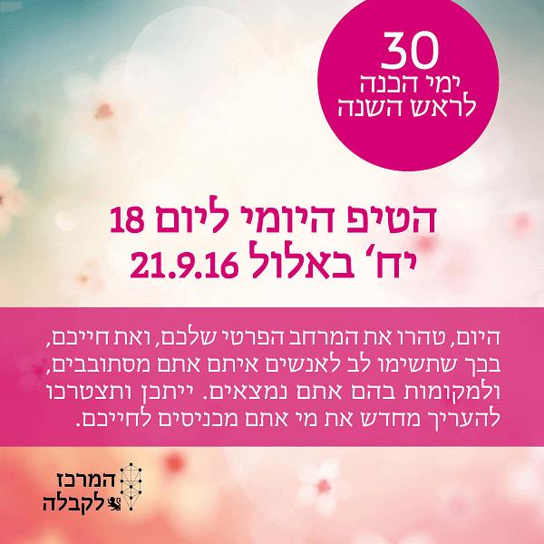 30 ימי הכנה לראש השנה – יום 18 – יח' באלול 21.9.16