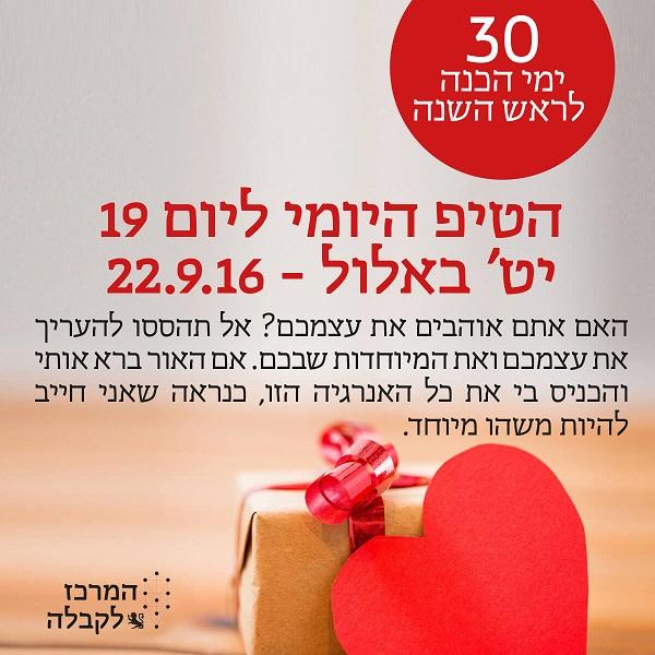 30 ימי הכנה לראש השנה – יום 19 – יט' באלול 22.9.16
