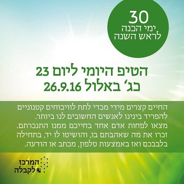 30 ימי הכנה לראש השנה – יום 23 – כג' באלול 26.9.16