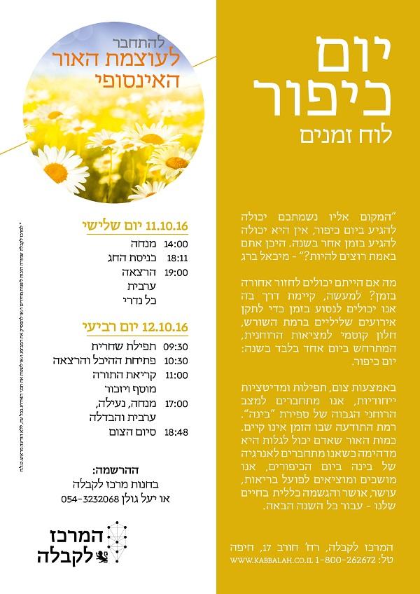 """לוח זמנים: ראש השנה תשע""""ז / חיפה"""