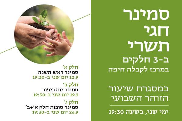 סמינר חגי תשרי ב-3 חלקים / המרכז לקבלה חיפה