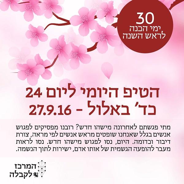 30 ימי הכנה לראש השנה – יום 24 – כד' באלול 27.9.16