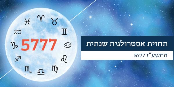 """תחזית אסטרולוגית שנתית: התשע""""ז / מאת: יעל ירדני"""