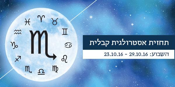 תחזית אסטרולוגיה קבלית לשבוע 29.10.16 – 23.10.16
