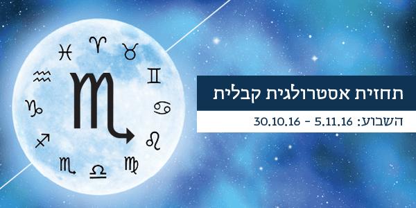 תחזית אסטרולוגיה קבלית 5.11.16 - 30.10.16 / יעל ירדני