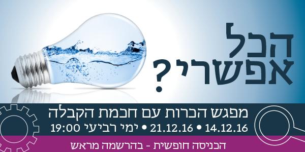 חיפה: מפגש הכרות עם חכמת הקבלה – כניסה חופשית