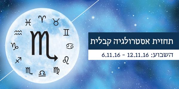 תחזית אסטרולוגיה קבלית 12.11.16 - 6.11.16 / יעל ירדני