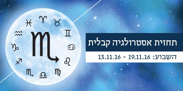 תחזית אסטרולוגיה קבלית 19.11.16 – 13.11.16 / יעל ירדני