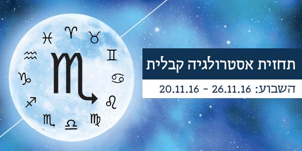 תחזית אסטרולוגיה קבלית 26.11 - 20.11 / יעל ירדני