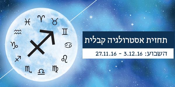 תחזית אסטרולוגיה קבלית 3.12.16 - 27.11.16 / יעל ירדני