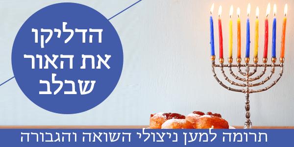 הדליקו את האור שבלב: תרומה למען ניצולי השואה והגבורה