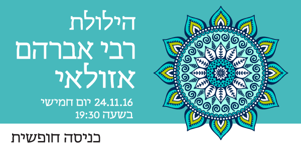 הילולת רבי אברהם אזולאי עם צוות המורים 24.11.16 יום חמישי