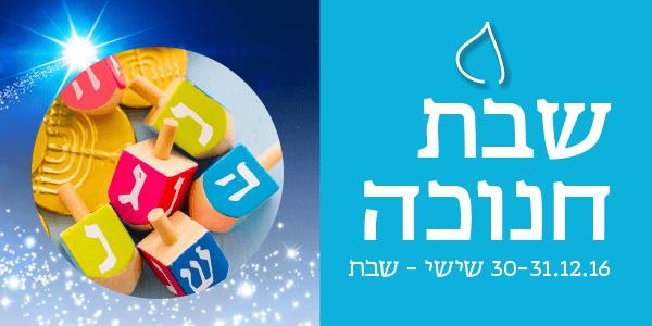 שבת חנוכה 30-31.12.16 שישי – שבת פרשת מקץ, בסימן שפע ופרנסה