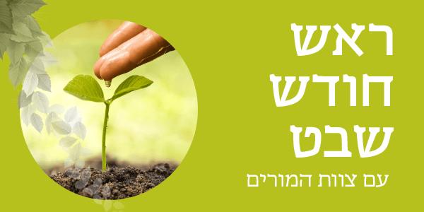 חיפה: ראש חודש שבט עם צוות המורים