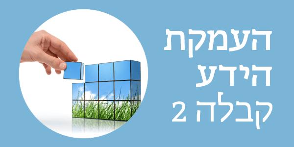 קורס קבלה 2 במרכז לקבלה חיפה 22.2.17