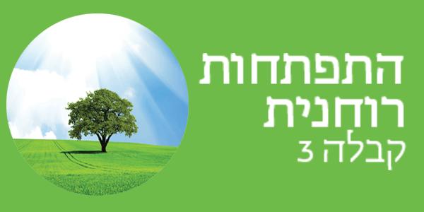 קרית מוצקין: קורס קבלה 3 - התפתחות רוחנית