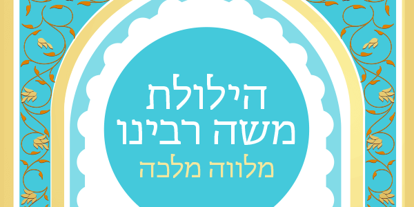 הילולת משה רבינו מלווה מלכה 4.3.17 מוצאי שבת ב-19:00