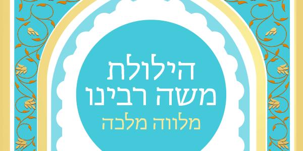 הילולת משה רבינו מלווה מלכה 4.3.17 מוצאי שבת ב-21:00
