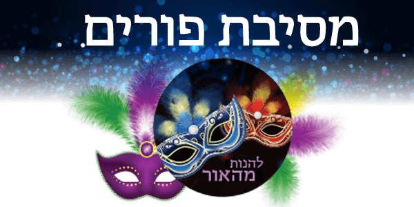 חיפה: מסיבת פורים 2017