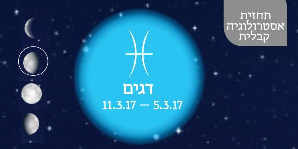 תחזית אסטרולוגיה קבלית 5.3.17 - 11.3.17 / יעל ירדני
