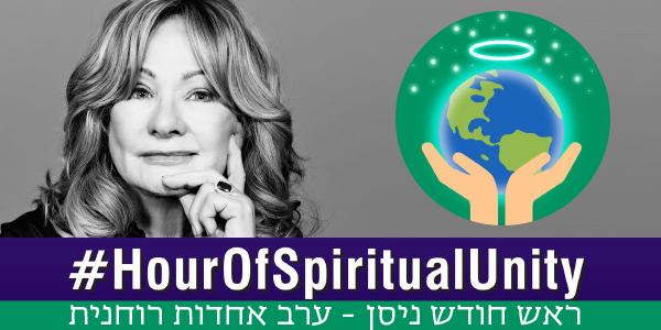 חיפה: ראש חודש ניסן – ערב אחדות רוחנית
