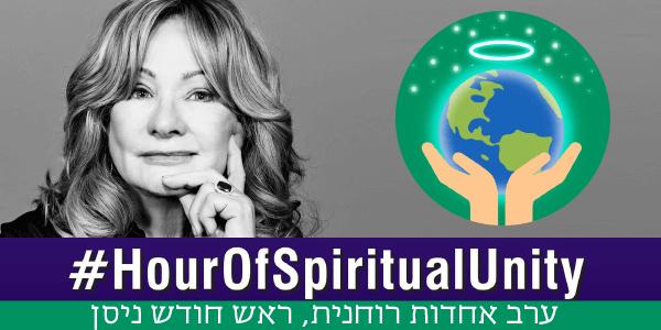 ערב אחדות רוחנית - ראש חודש ניסן