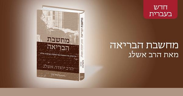 מחשבת הבריאה / מאת הרב יהודה אשלג
