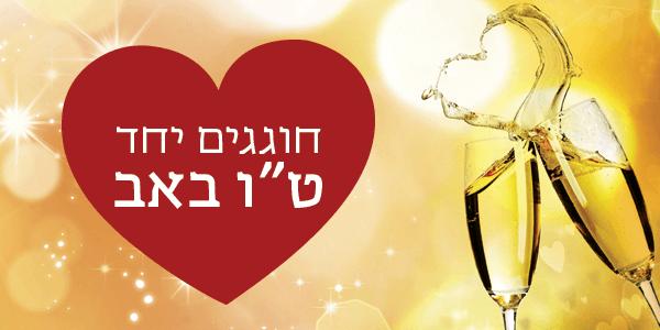 """חוגגים יחד ט""""ו באב 6.8.17 יום ראשון ב-19:30 במרכז לקבלה תל-אביב"""