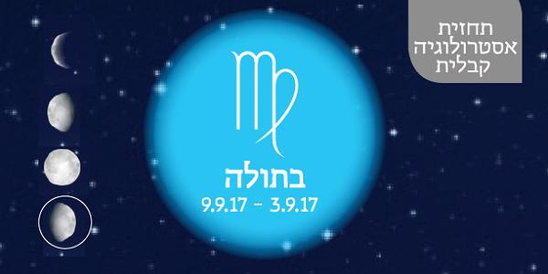 תחזית אסטרולוגיה