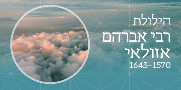 הילולת רבי אברהם אזולאי