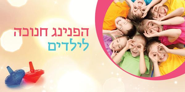 הפנינג חנוכה לילדים  17.12.17 יום ראשון 17:00