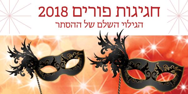 חגיגות פורים 2018