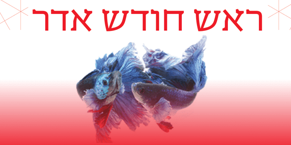 ראש חודש אדר מזל דגים