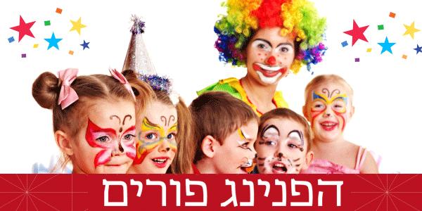סמינר פורים לילדים