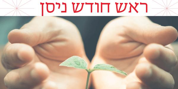 """ראש חודש ניסן מזל טלה תשע""""ח"""