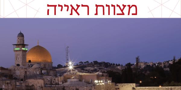מצוות ראייה בירושלים